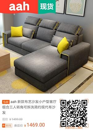 aah新款小户型组合转角布艺沙发